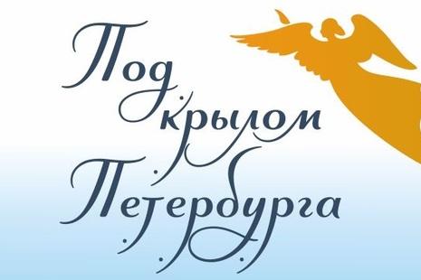 Картинки по запросу под крылом петербурга